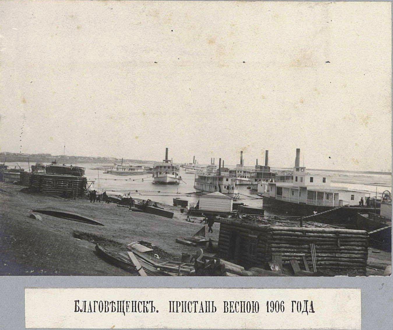 175. Пристань. Весна 1906 г.