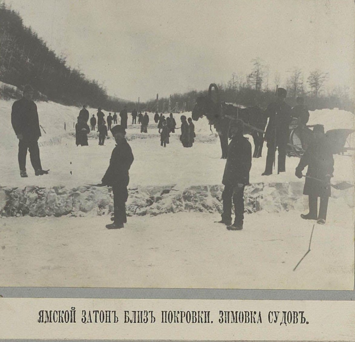 171. Ямской затон близ Покровки. Зимовка судов