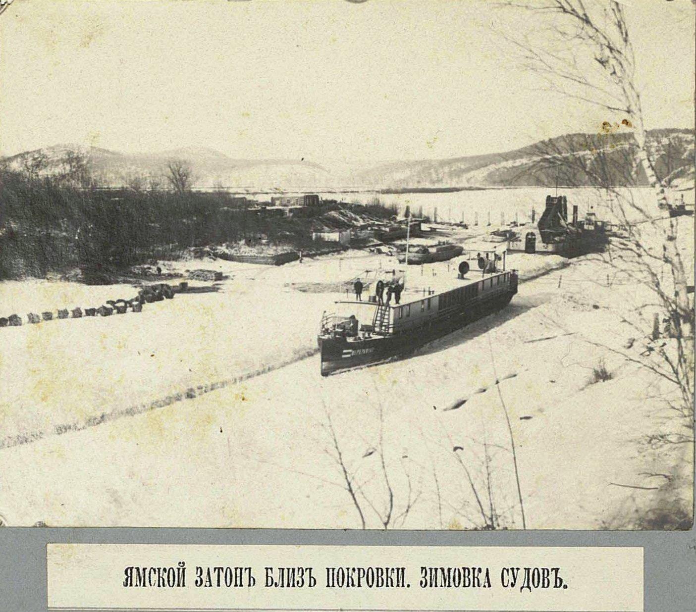 170. Ямской затон близ Покровки. Зимовка судов