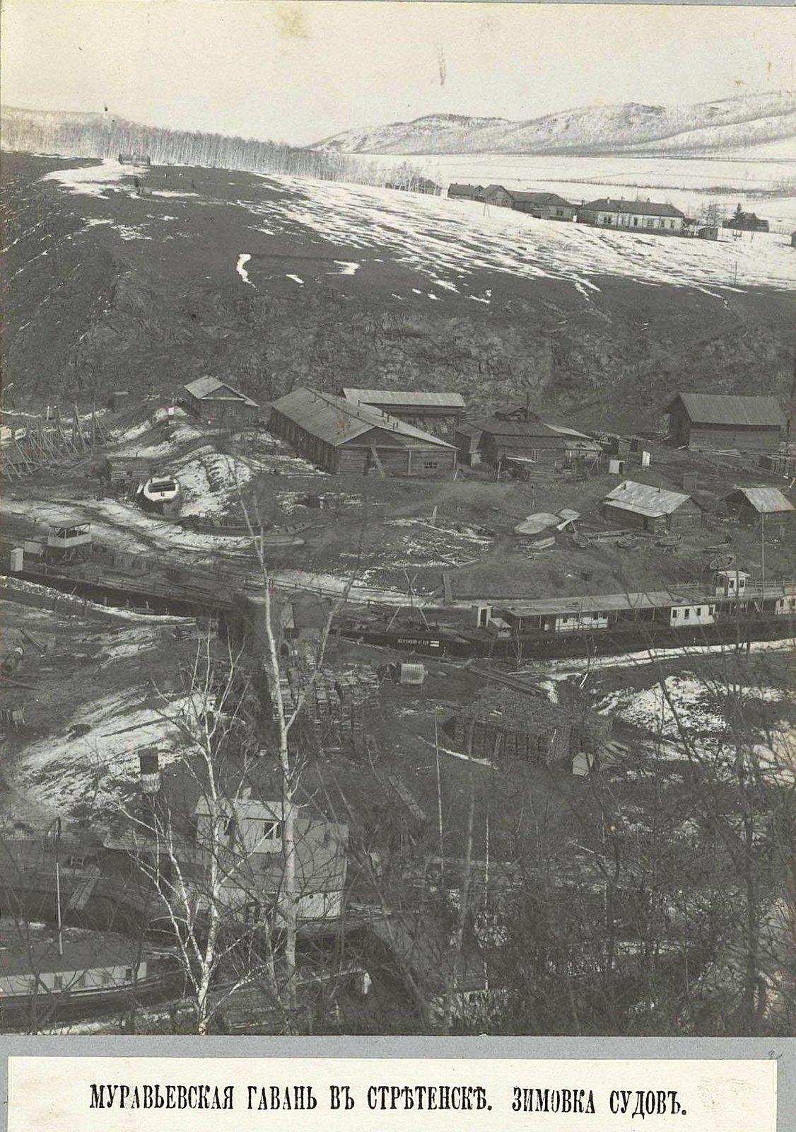 168. Муравьёвская гавань в Сретенске. Зимовка судов