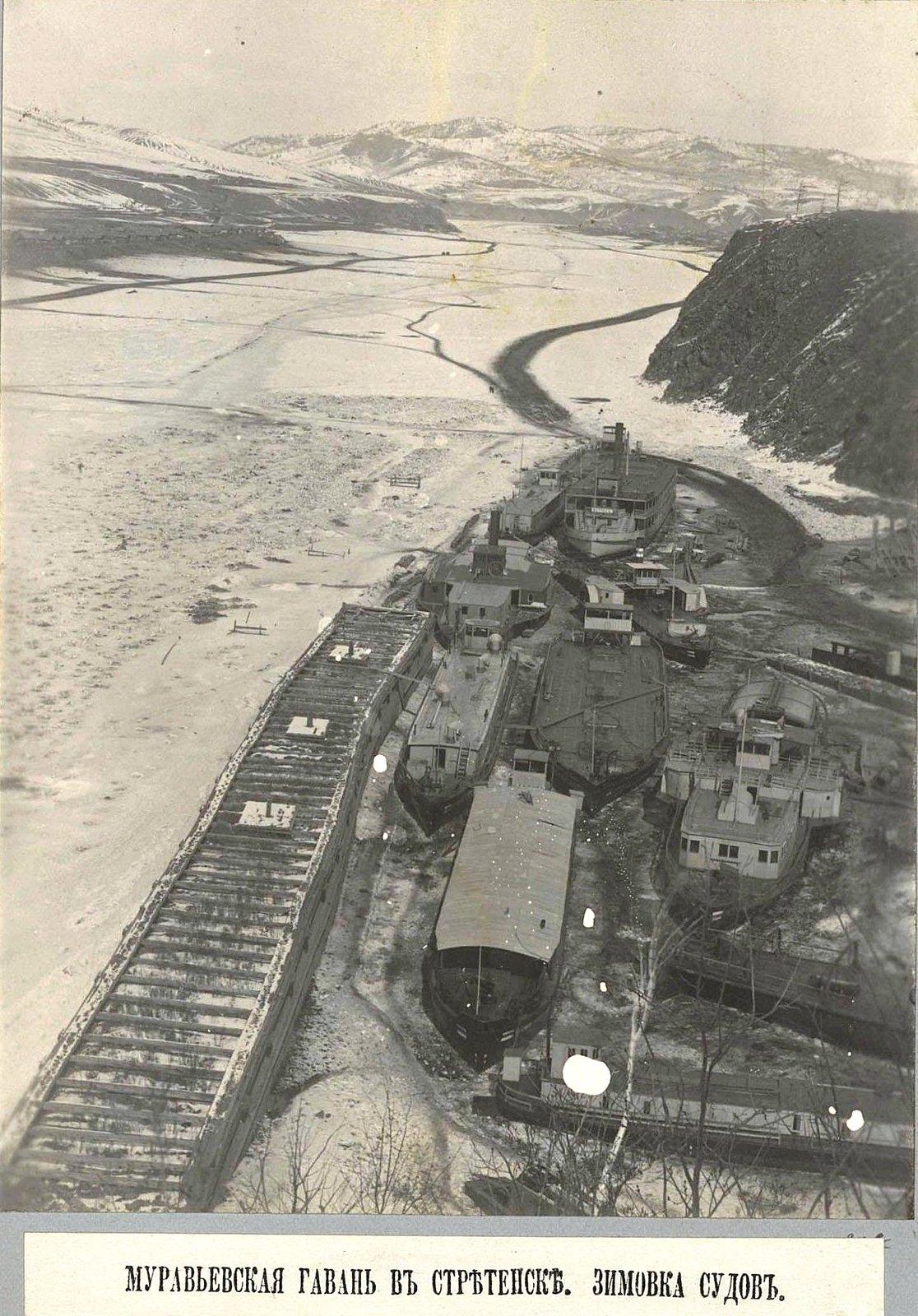 167. Муравьёвская гавань в Сретенске. Зимовка судов