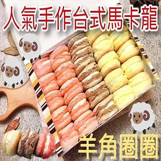 午茶點心 台式馬卡龍(25入)