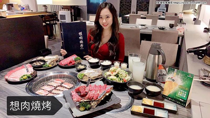 想肉燒烤_201224_0