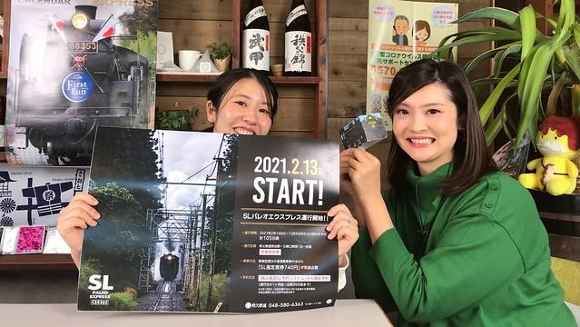 【YouTube】秩父おもてなしTV(12/23号)に秩父鉄道が出演しました☆SLパレオエクスプレス運行やSLカレンダーなど