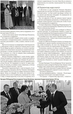 «Культура Провинции» № 3(17) Сентябрь 2020, стр 7