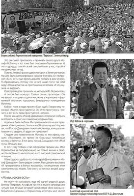«Культура Провинции» № 3(17) Сентябрь 2020, стр 6