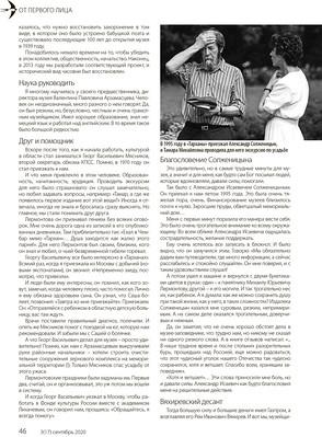 «Культура Провинции» № 3(17) Сентябрь 2020, стр 3