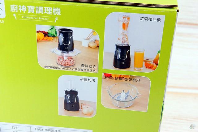 日虎廚神寶多功能料理機