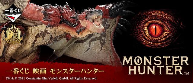 30公分火龍模型等你抽!一番賞《魔物獵人電影版》情報公開