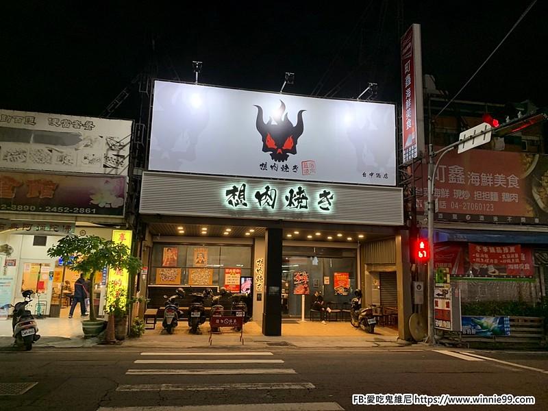 想肉燒烤_201224_21
