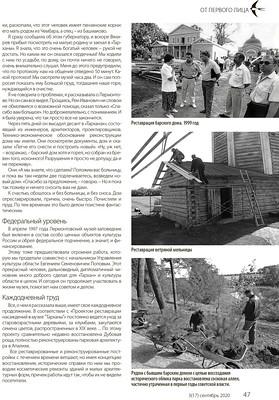 «Культура Провинции» № 3(17) Сентябрь 2020, стр 4