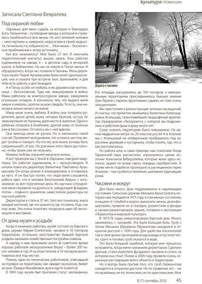 «Культура Провинции» № 3(17) Сентябрь 2020, стр 2