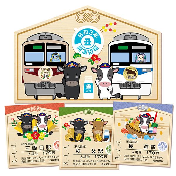 【2021年☆元日から発売】干支(丑)イラスト入り開運入場券
