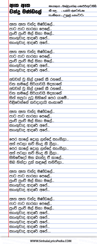 Atha Atha Chandra Mandale Song Lyrics