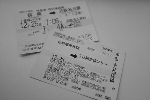 25-12-2020 (part 1) (The Way from Nara to Nagoya via Osaka) (24)