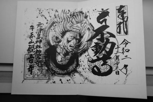 25-12-2020  (part 2) (visiting Tsushima, Aich pref)  (26)