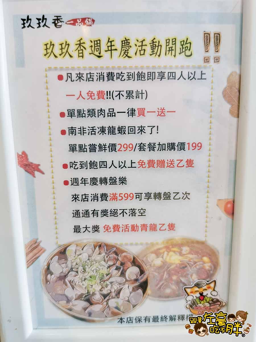 玖玖香一品鍋2021-37