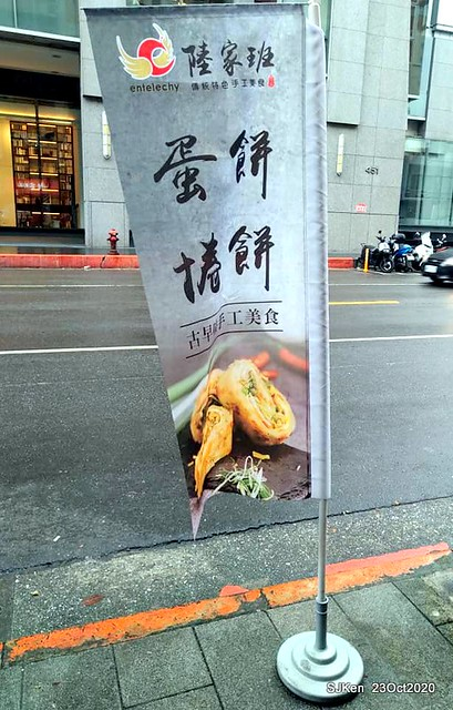 "The scallion pancakes store ""陸家班三星蔥油餅"" at Taipei, Taiwan,Oct 23,2020, SJKen."