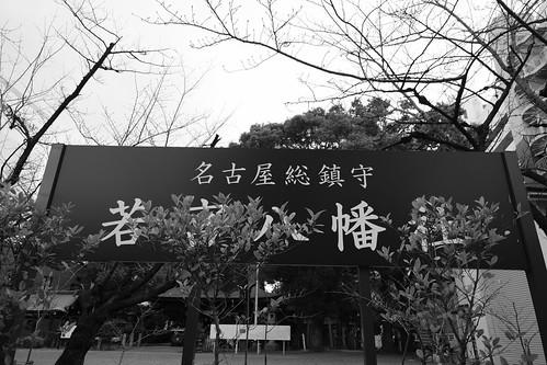 25-12-2020 (part 3) (at Nagoya)  (22)
