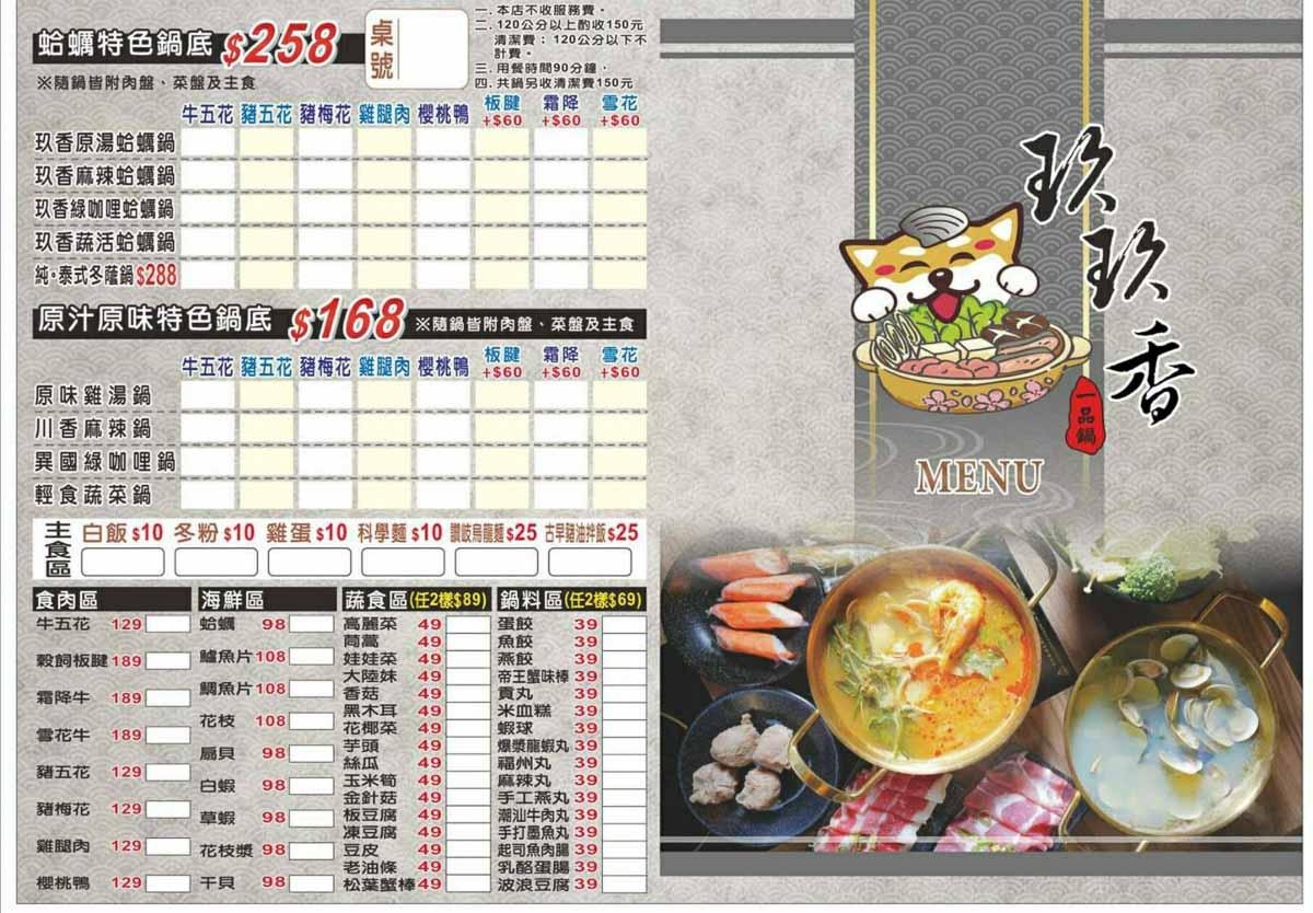 玖玖香一品鍋 菜單-3