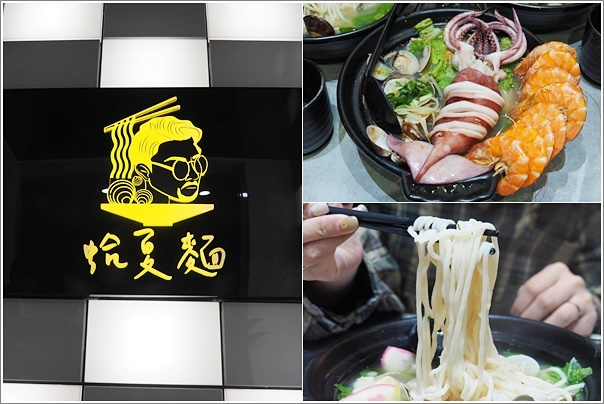 蛤夏。麵-環東店 (1)