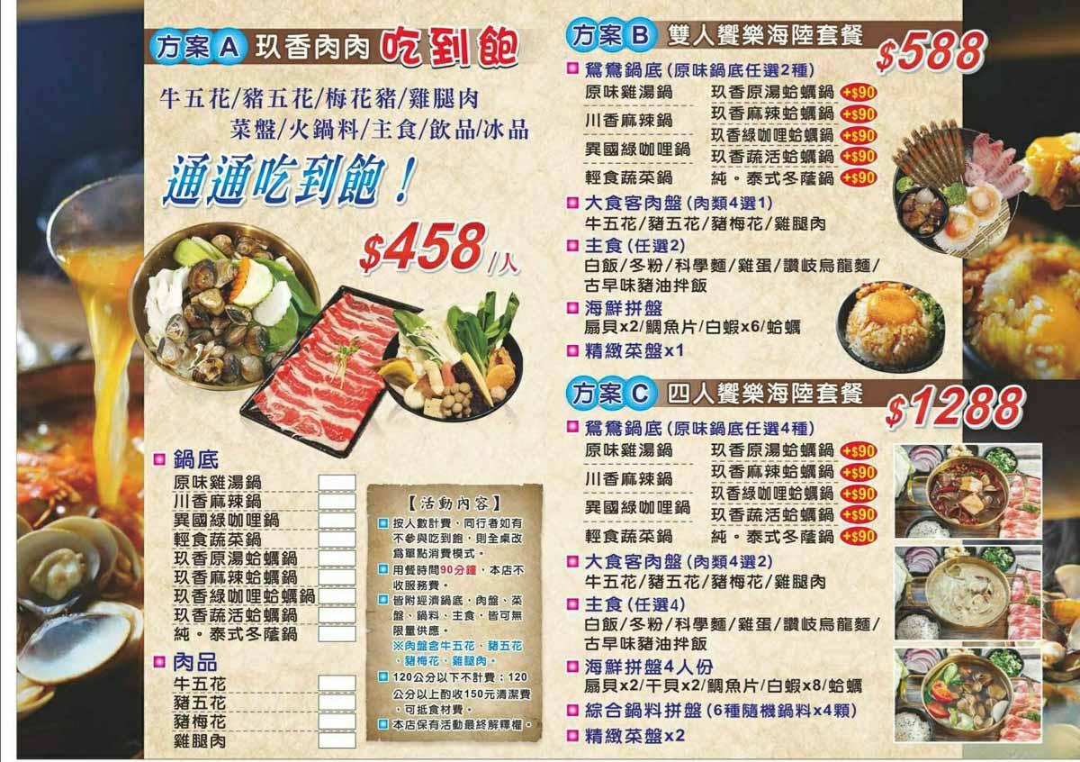 玖玖香一品鍋 菜單-2
