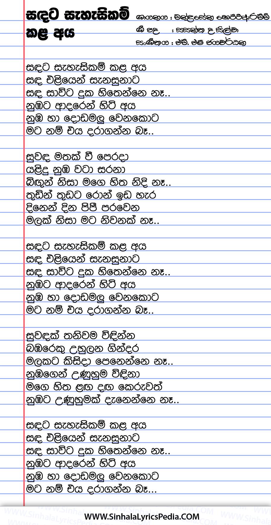 Sandata Sahasikam Kala Aya Song Lyrics