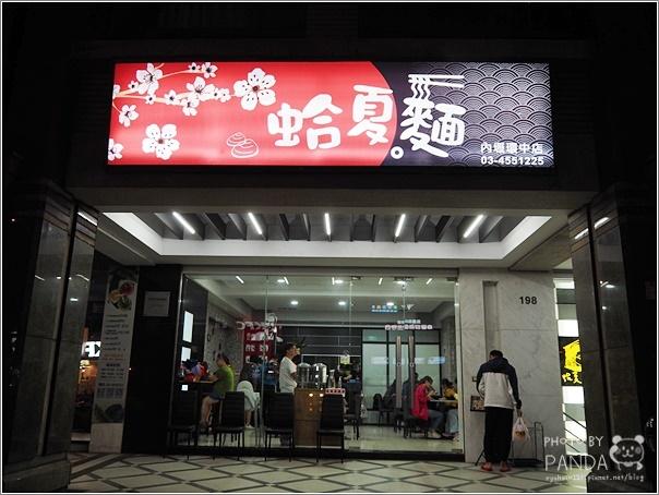 蛤夏。麵-環東店 (2)