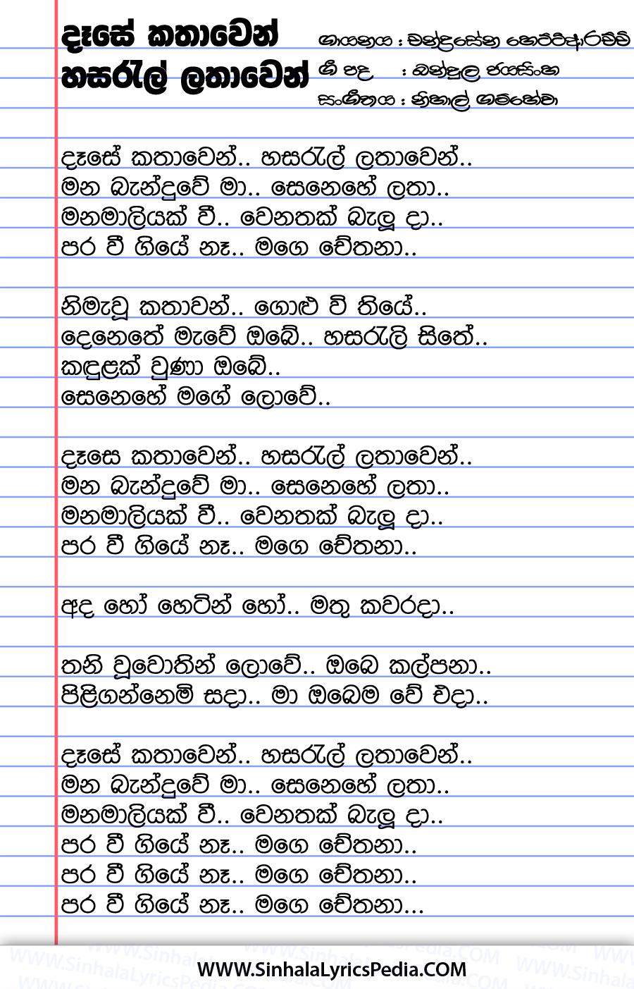 Dase Kathawen Song Lyrics