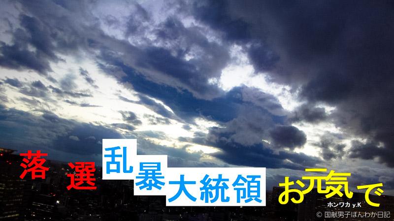 小僧楽書:落選大統領「驚異」「狂気」の粘り!心中は千々に乱れた暗雲?(撮影:筆者)