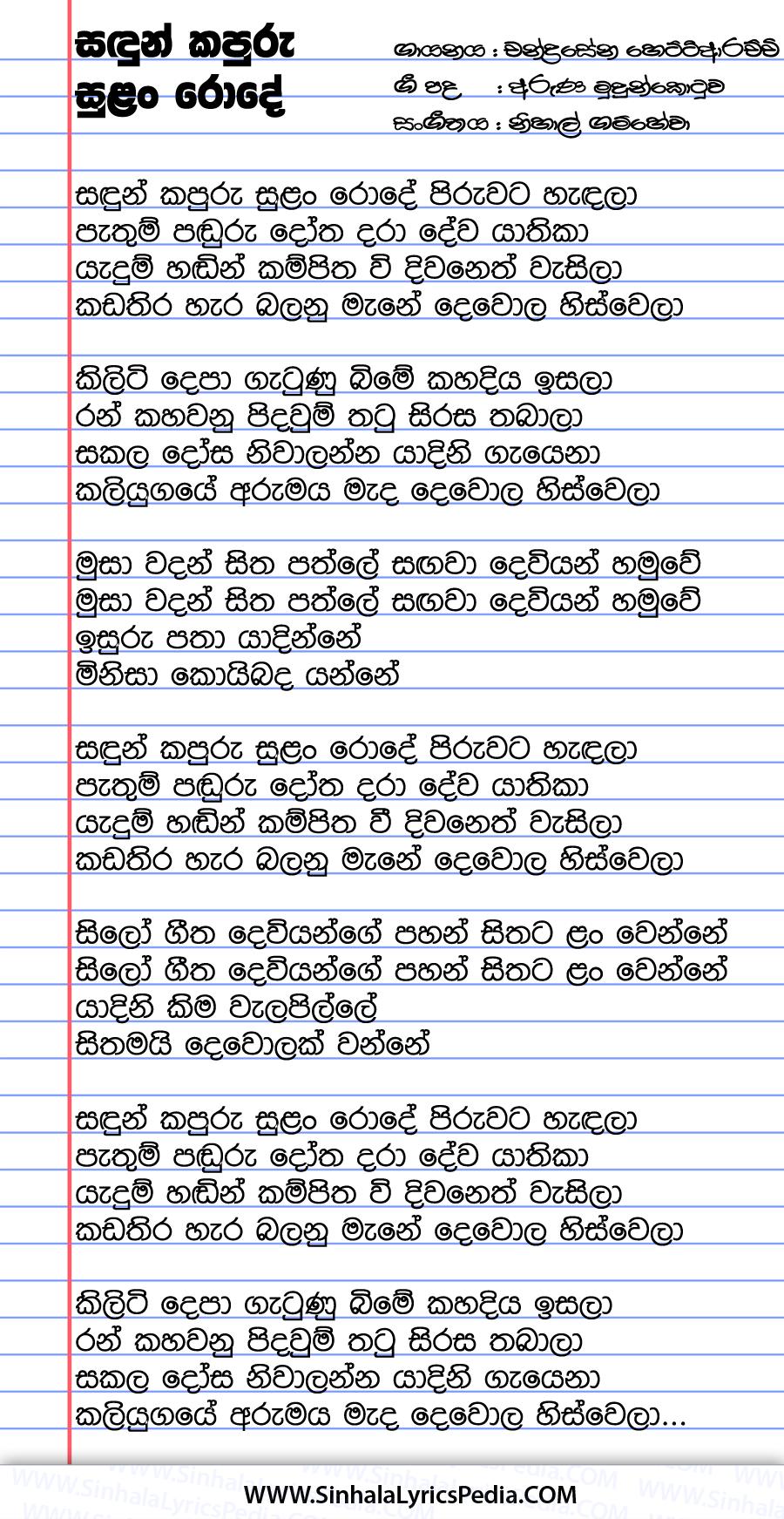Sandun Kapuru Sulan Rode Song Lyrics