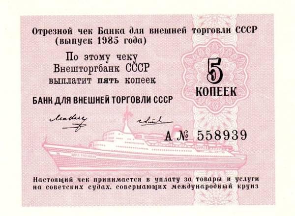 5 Kopejek Rusko (ZSSR) 1985, FX141a
