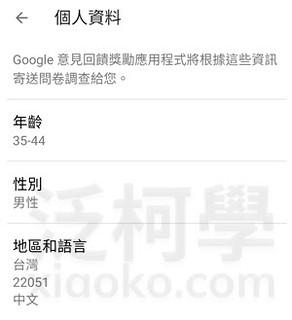 google問券獎勵04