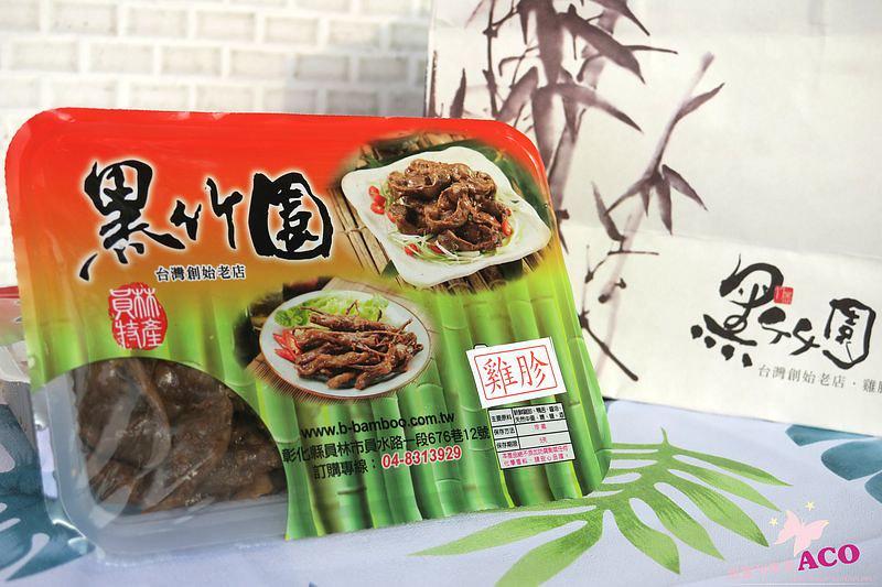 【雞腳凍推薦】黑竹園雞腳凍 下酒菜 年菜拼盤33