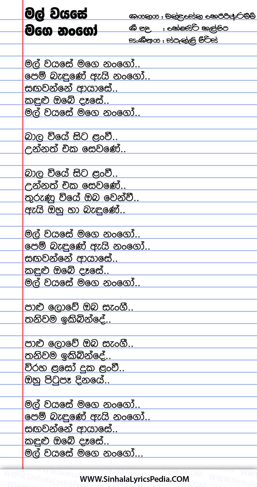 Mal Wayase Mage Nango Song Lyrics