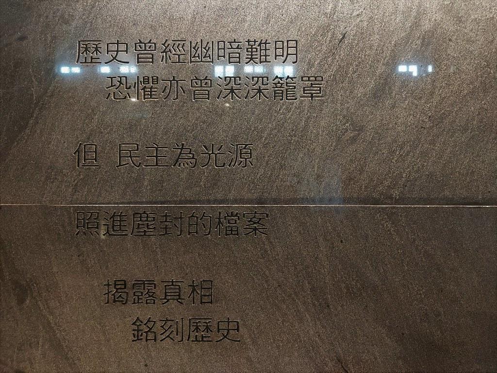 台北市二二八國家紀念館 (15)