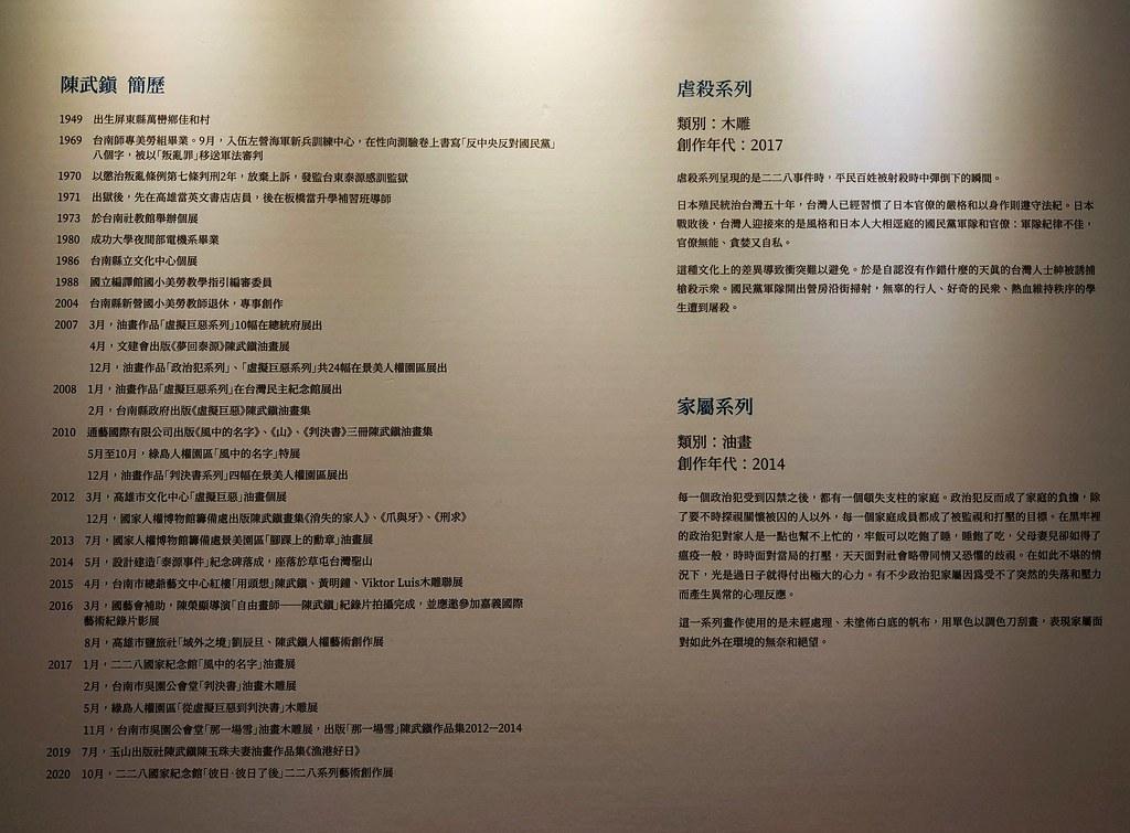 台北市二二八國家紀念館 (17)