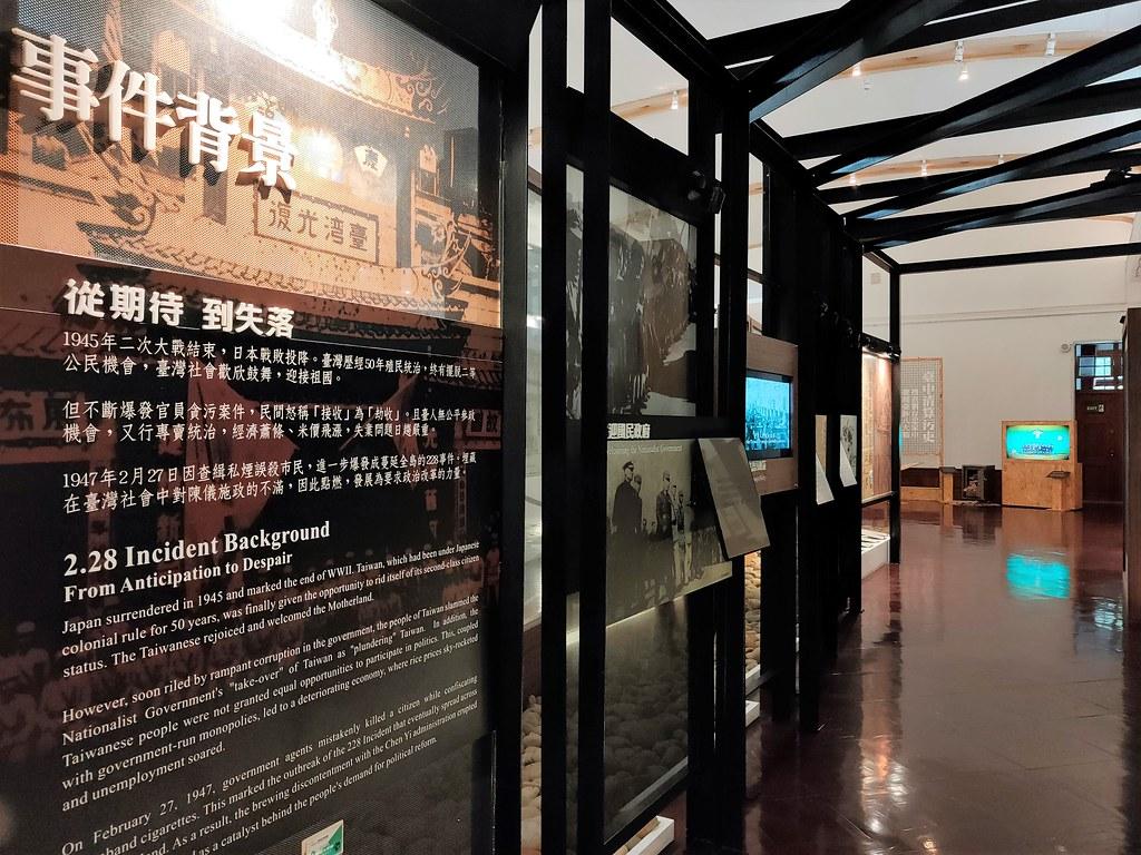 台北市二二八國家紀念館 (16)