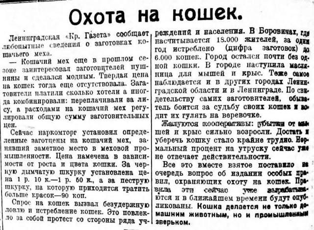 Охота на кошек в СССР