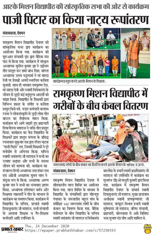 Prabhat Khabar - Cultural Club & Blanket Distribution - 24.12.2020