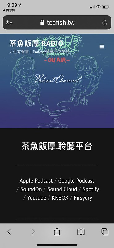 茶餘飯後來聽podcast吧!推薦【茶魚飯厚頻道】是故事、閒聊、學習成長 @秤秤樂遊遊