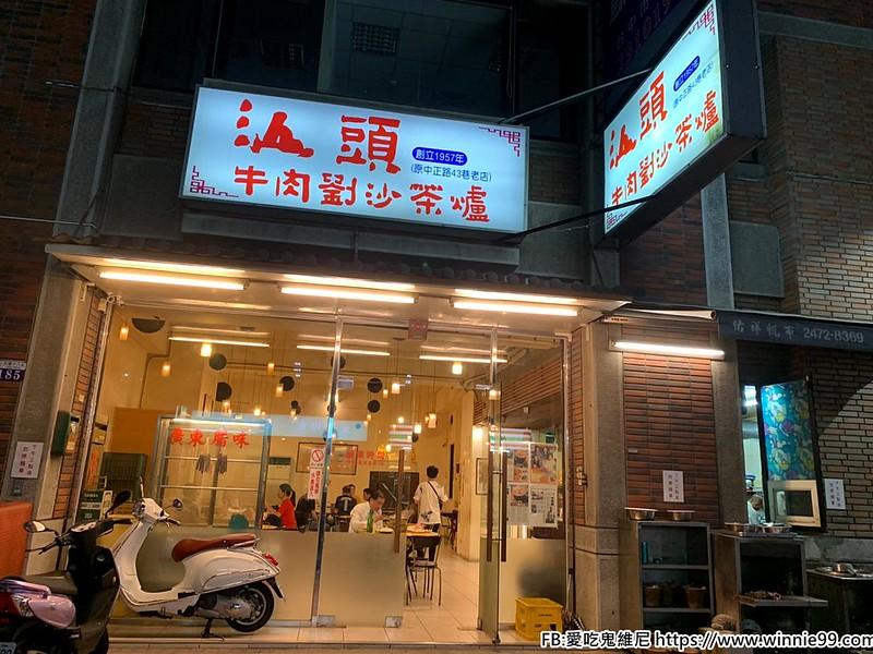 汕頭沙茶爐_200531_0003