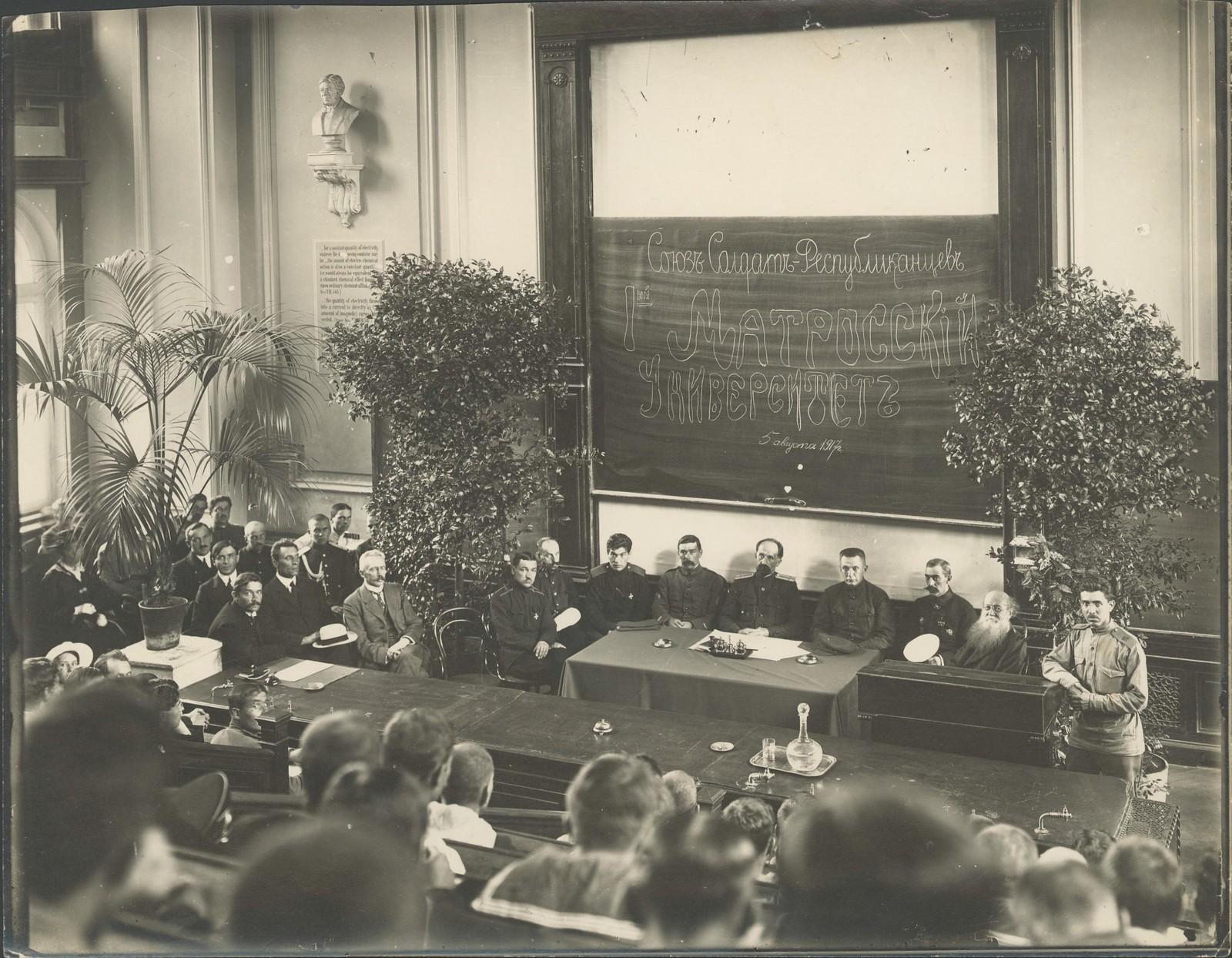 Август. На открытии Матросского университета, учрежденного 5 августа, в аудитории Петроградского университета.