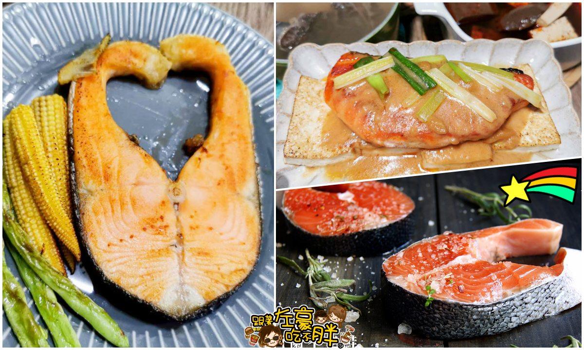 鮭魚宅配 首頁圖2
