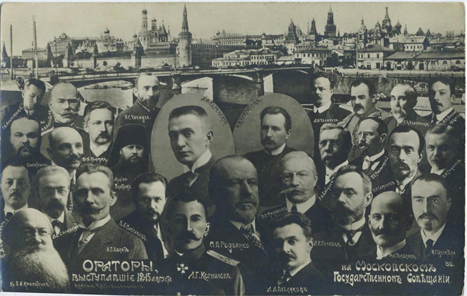 Август. На Московском государственном совещании