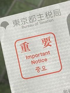 東京都主税局 重要