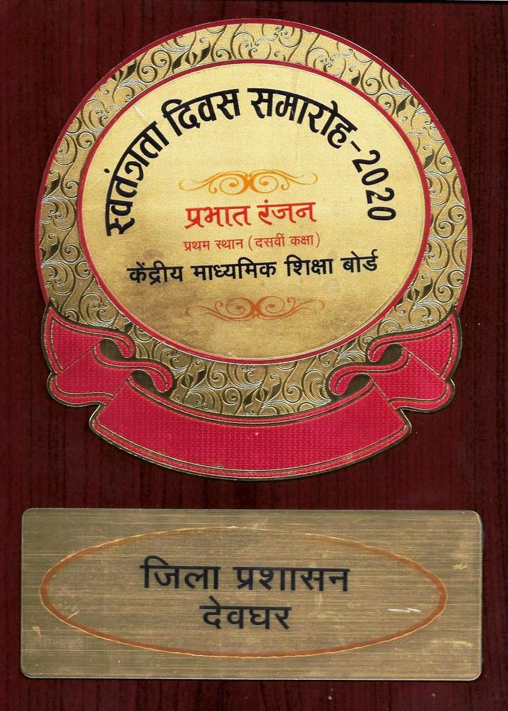 Prabhat Ranjan Memento