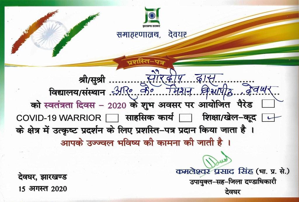 Certificate Souradeep