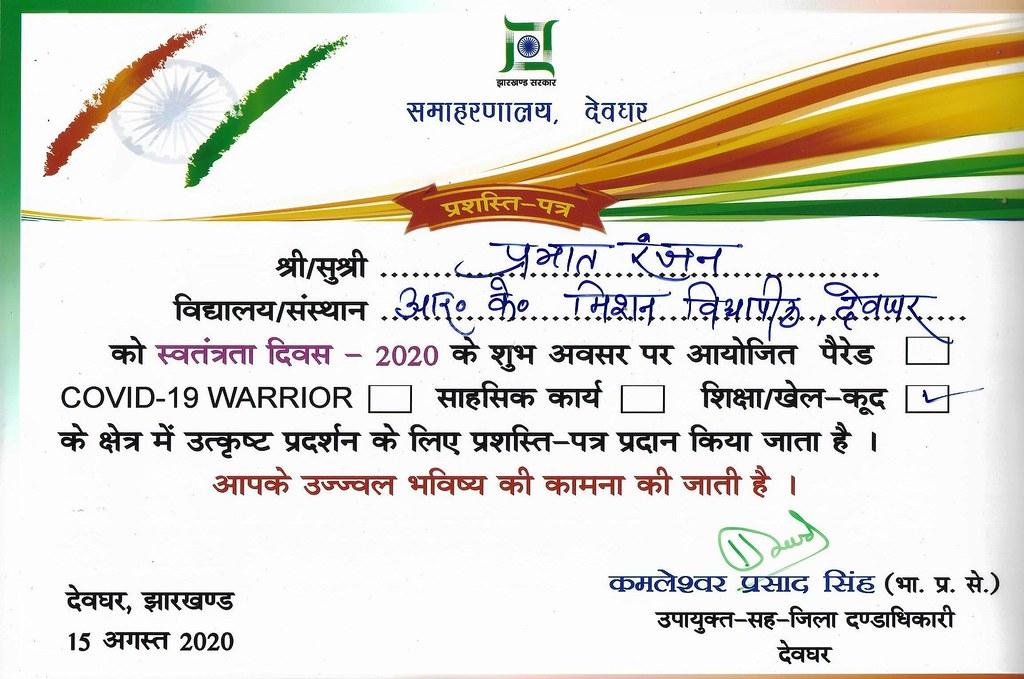 Certificate Prabhat