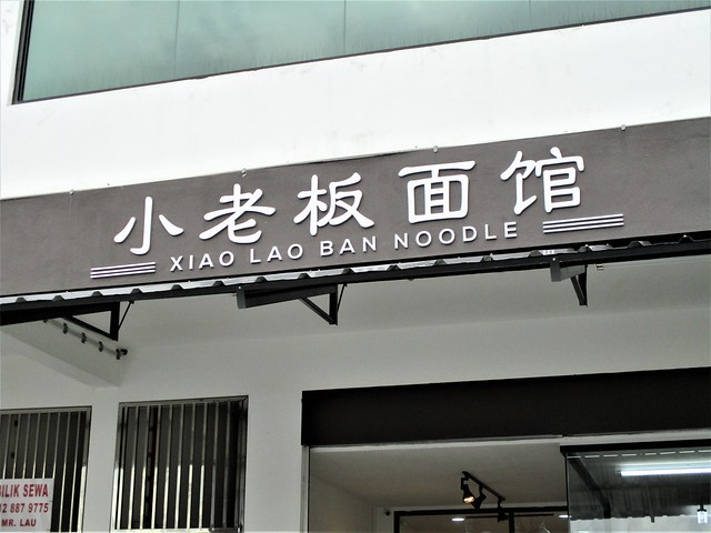 Xiao Lao Ban Noodle